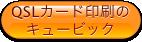 アマチュア無線QSLカード印刷のキュービック