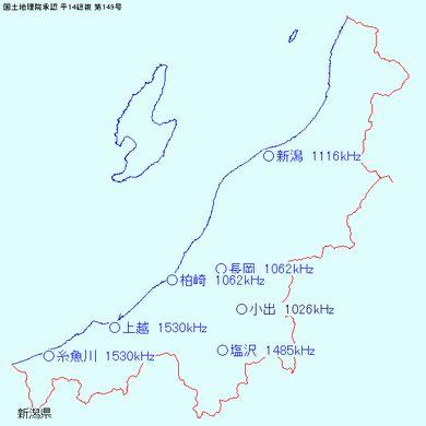 新潟県・FM/AMラジオ周波数一覧